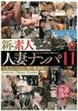 新・素人人妻ナンパ 11 [DVD]