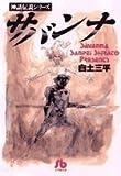 サバンナ (小学館文庫―神話伝説シリーズ)