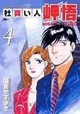 社買い人岬悟 4 (ビッグコミックス)