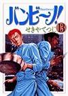バンビ~ノ! 第13巻 2008年08月29日発売