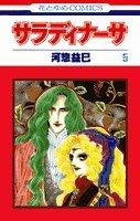 サラディナーサ (第5巻) (花とゆめCOMICS)