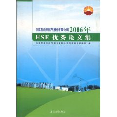 petrochina-excellent-hse-proceedings-2006-paperback