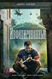 img - for Infected: a novel / Infitsirovannye (In Russian) book / textbook / text book