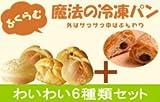 <6種類入り>「ふくらむ魔法の冷凍パン」限定セット