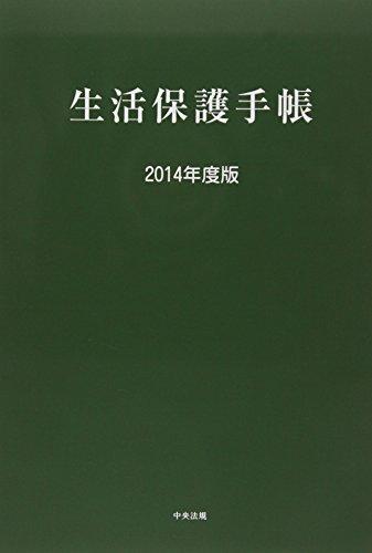 生活保護手帳 2014年度版