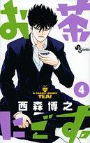 お茶にごす 4 (4) (少年サンデーコミックス)