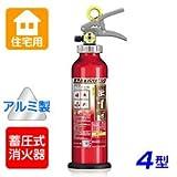 モリタ宮田 アルテシモ MEA4H 住宅用 粉末消火器 4型 (アルミ製) 蓄圧式 ※リサイクルシール付
