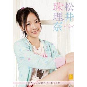 SKE48 松井珠理奈 カレンダー2012 SKE48 CL-563