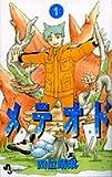 メテオド 1―Meteorite breed (少年サンデーコミックス)