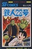 鉄人28号 (第1巻) (Sunday comics—大長編SFコミックス)