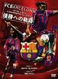 FC.バルセロナ~05/06UEFA CHAMPIONS LEAGUE 優勝への軌跡~ [DVD]