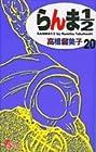 らんま1/2 新装版 第20巻