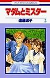 マダムとミスター (3) (花とゆめCOMICS)