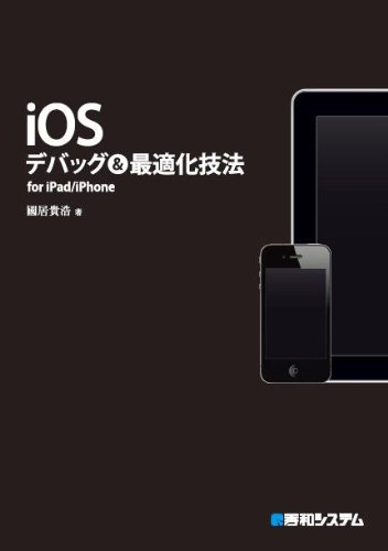 iOSデバッグ&最適化技法 for iPad/iPhone