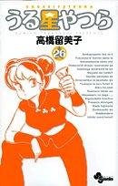 うる星やつら 26 新装版 (26) (少年サンデーコミックス)
