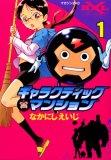 ギャラクティックマンション 1 (1) (マガジンZコミックス)