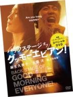 ローソン・HMV限定特典スペシャルDVD バックステージ オブ グッモーエビアン!