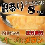 北海道ふらの産 訳あり赤肉メロン 8kg(4−6玉入り) ランキングお取り寄せ