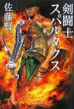 剣闘士スパルタクス (中公文庫 さ 49-2)
