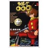 サイボーグ009 (5) (MFコミックス)
