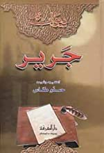 Deewan Jarir 11