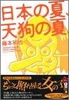 日本の夏、天狗の夏。 / 藤本 和也 のシリーズ情報を見る