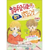 img - for Sun family Q novel: mysterious coin games(Chinese Edition) book / textbook / text book
