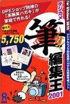 デジカメ筆編集王2001