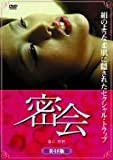 Image de 密会 [DVD]