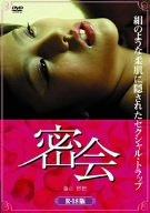 密会 [DVD]