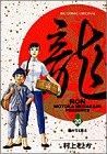 龍(RON)(20) (ビッグコミックス)