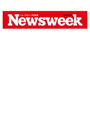 Newsweek (ニューズウィーク日本版) 2016年 8/2 号 [世界を虜にする ポケモンGO]