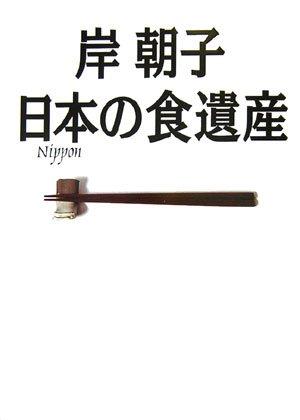 岸朝子 日本の食遺産―至極のお取り寄せガイド永久保存版