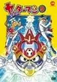 ヤッターマン 9 [DVD]