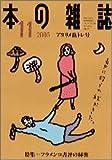 本の雑誌 (2005-11) アタリメ筋トレ号 No.269