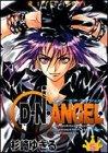 D・N・ANGEL 第5巻 (あすかコミックス)