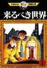 来るべき世界 (1) (手塚治虫漫画全集 (45))