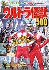 ウルトラ怪獣500 (コロタン文庫 (41))