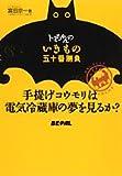トミちゃんのいきもの五十番勝負―手提げコウモリは電気冷蔵庫の夢を見るか? (BE-PAL Books)