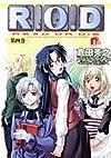R.O.D 4 (集英社スーパーダッシュ文庫)