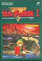 【torrent】【NES(ファミコン・ファミリーコンピュータ)】ゼルダの伝説1(The Legend of Zelda)[ROM][zip]