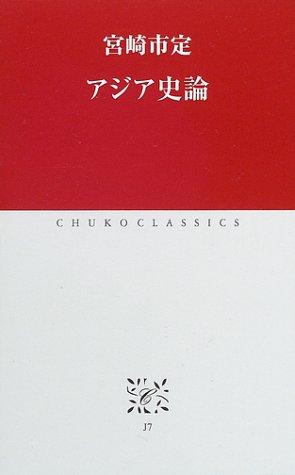 アジア史論 (中公クラシックス)