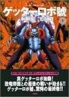 ゲッターロボ號 5 (アクションコミックス ゲッターロボ・サーガ)