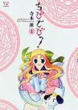 ちびでびっ! 1 (1) (まんがタイムきららコミックス)