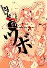 ショムニのツボ―Shomuni super selection (KCデラックス (1305))