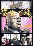 極道一直線 4 (ビッグコミックス)