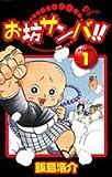 お坊サンバ!! 1 (1) (少年サンデーコミックス)