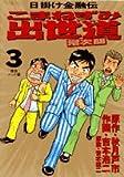 こまねずみ出世道常次朗 3 (ビッグコミックス)
