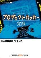 プロジェクトハッカー覚醒 (ワンダーライフスペシャル―任天堂公式ガイドブック)
