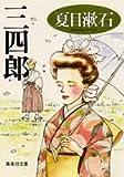 三四郎 (集英社文庫)